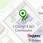 Местоположение компании Детский сад №45, Солнышко
