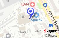 Схема проезда до компании АРКОЛЬ АПТЕЧНЫЙ ПУНКТ в Москве