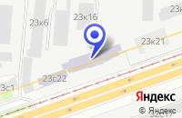 Схема проезда до компании НАУЧНО-ИССЛЕДОВАТЕЛЬСКИЙ ИНСТИТУТ ОРГАНИЧЕСКОЙ ХИМИИ И ТЕХНОЛОГИИ в Москве