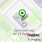 Местоположение компании Детский сад №21, Рябинка