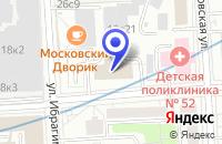 Схема проезда до компании ПРОИЗВОДСТВЕННАЯ ФИРМА СТАРТ в Москве