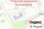 Схема проезда до компании Средняя общеобразовательная школа №433 им. И.И. Якушкина в Москве
