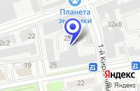 Схема проезда до компании ТФ ЛАКМА-КОЛОР в Москве
