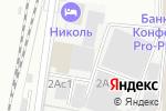 Схема проезда до компании НАРДИ-Восток в Москве