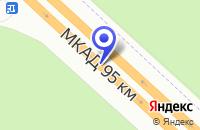 Схема проезда до компании АВТОПОГРУЗОЧНАЯ ФИРМА BUSINESS CAR в Москве