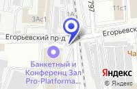 Схема проезда до компании ХОНКА-СТРОЙ в Егорьевске