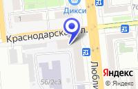 Схема проезда до компании ПАВЛОВ А.А. в Москве
