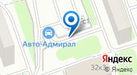 Компания Авто-Адмирал на карте