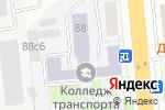 Схема проезда до компании Московский колледж железнодорожного транспорта в Москве