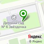 Местоположение компании Детский сад №6, Звездочка