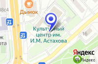 Схема проезда до компании ДВОРЕЦ КУЛЬТУРЫ ИМ. И.М. АСТАХОВА в Москве