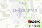 Схема проезда до компании Средняя общеобразовательная школа №338 с дошкольным отделением в Москве