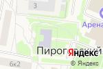 Схема проезда до компании Пироговская сельская детская школа искусств в Пирогово