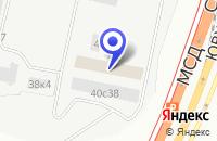 Схема проезда до компании ПТФ ХИМКОМПЛЕКТ ВНИИНП в Москве