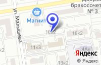 Схема проезда до компании ТФ ДАО-ФАРМ в Москве