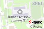 Схема проезда до компании Гимназия №1552 в Москве