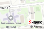 Схема проезда до компании Татьянинская школа в Москве