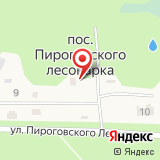 Администрация Пироговского лесничества