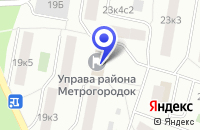 Схема проезда до компании РДС ДЕЗ МЕТРОГОРОДОК в Москве