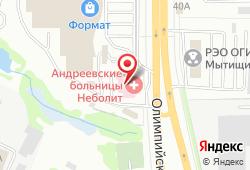 Андреевские больницы - Неболит в Мытищах - Олимпийский проспект, 29: запись на МРТ, стоимость услуг, отзывы