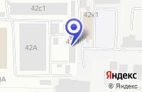 Схема проезда до компании ЦТО ТЕНЗОМАШ в Мытищах