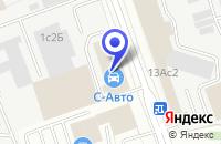 Схема проезда до компании СЕРВИСНЫЙ ЦЕНТР АВТОМАРШРУТ в Москве