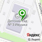 Местоположение компании Детский сад №3, Ивушка