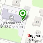 Местоположение компании Детский сад №32, Орлёнок