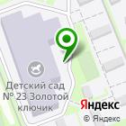 Местоположение компании Детский сад №23, Золотой ключик