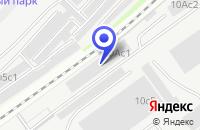 Схема проезда до компании ТФ АКВА в Москве