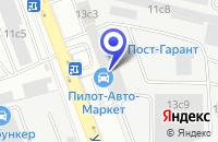 Схема проезда до компании ТПК BELSIS в Москве