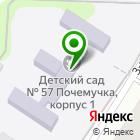 Местоположение компании Детский сад №57, Почемучка