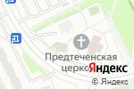 Схема проезда до компании Храм Троицы Живоначальной в Братеево в Москве