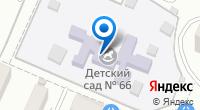 Компания Детский сад №66 на карте