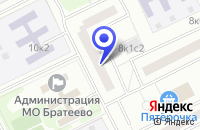 Схема проезда до компании БРАТЕЕВО в Москве