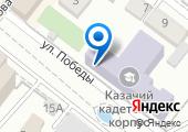 Новороссийский Казачий Кадетский Корпус на карте