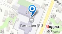 Компания Гимназия №8 на карте