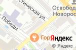 Схема проезда до компании Васюринский МПК в Новороссийске