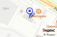 Схема проезда до компании МОНТАЖНАЯ ФИРМА ЮМИРС-МОНТАЖ в Москве