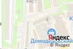 Схема проезда до компании Магазин овощей и фруктов в Домодедово