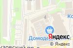 Схема проезда до компании Профмаркет в Домодедово