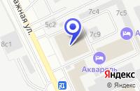Схема проезда до компании АВТОСЕРВИСНОЕ ПРЕДПРИЯТИЕ СВ АРТ СТУДИО в Москве