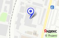 Схема проезда до компании СКЛАДСКОЙ КОМПЛЕКС ГРУЗОВОЙ СЕРВИС в Мытищах