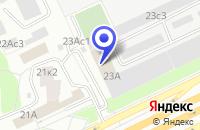 Схема проезда до компании ПРОИЗВОДСТВЕННАЯ КОМПАНИЯ INCO S.R.L в Москве