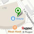 Местоположение компании Kromax