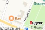 Схема проезда до компании Администрация Кеслеровского сельского поселения в Павловском