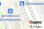 Схема проезда до компании Виктория в Домодедово