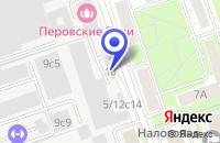 Схема проезда до компании АВАРИЙНАЯ СЛУЖБА ВИКТОРИЯ-А в Москве