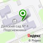 Местоположение компании Детский сад №4, Подснежник