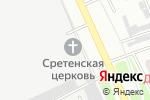 Схема проезда до компании Храм Сретение Господне в Москве